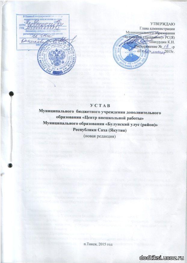 """Устав МБОУ ДОД """"Центр внешкольной работы"""""""